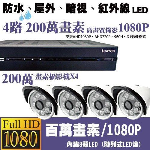 高雄/台南/屏東監視器/200萬畫素1080P-AHD/套裝DIY【4路監視器+200萬管型攝影機*4支】