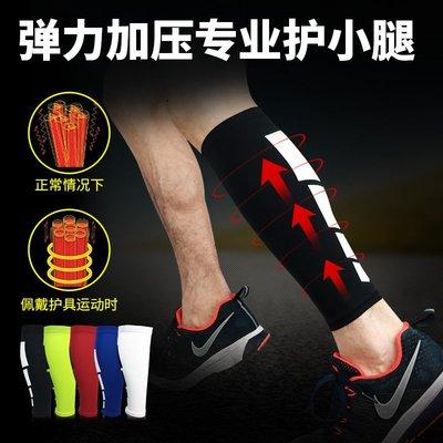 跑步籃球羽毛球護腿褲襪套男戶外護具運動護小腿套薄透氣夏季壓縮