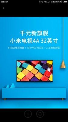 小米電視32吋