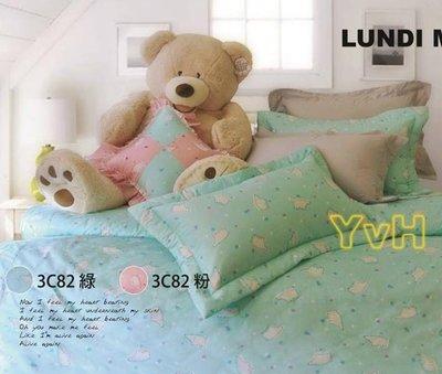 =YvH=單人床包枕套 3C82北極熊 蒂芬妮綠 3.5尺單人床包枕套組 台灣製造印染 100%精梳純棉