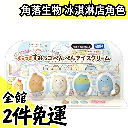 【角落生物 冰淇淋店玩具屋 專用角色】日本 TAKARA TOMY 企鵝白熊炸豬排炸蝦貓咪盒玩食玩扭蛋杯緣子【水貨碼頭】