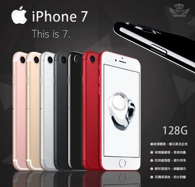 iPhone 7 128G【福利品】☆手機批發網☆送行動電源+鋼化膜+空壓殼,6色現貨,當天出貨!5S、6S、6Plus
