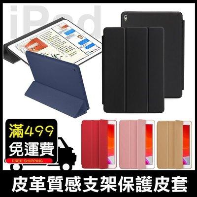 原廠型皮套 iPad Mini 1/2/3/4/5 Mini5 支架 側掀保護套 保護殼 皮革 休眠喚醒 磁吸 可站立