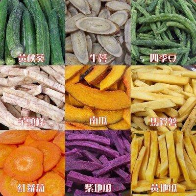 ~小包裝天然蔬菜脆片~有黃秋葵、四季豆...