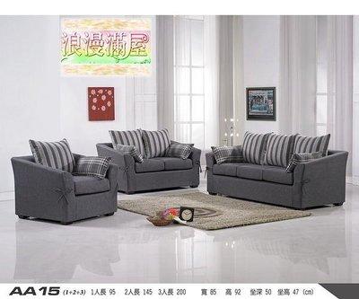 【浪漫滿屋家具】AA15型 1+2+3...