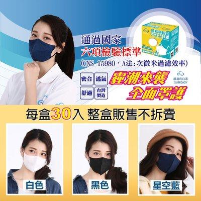 【台灣製造】 順易利 防霾口罩 1盒裝(30入) 3種顏色可選 2盒特價340元 C級口罩 可防PM2.5 防塵口罩
