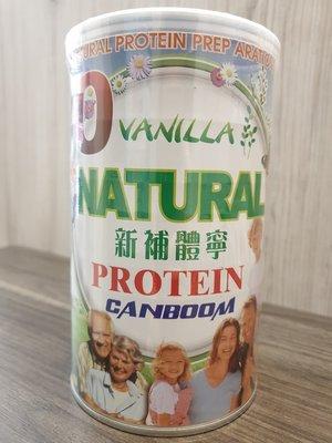 新補體寧 VANILLA NATURAL PROTEIN CANBOOM