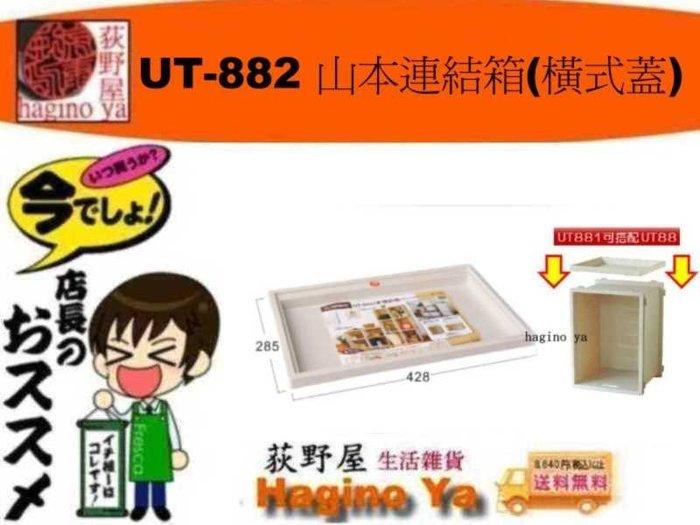荻野屋 UT-882 山本連結箱(橫式蓋) 整理盒蓋 置物盒蓋  UT882 聯府 直購價