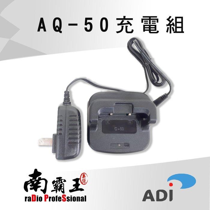 南霸王 ADI AQ-50 原廠座充組 充電器