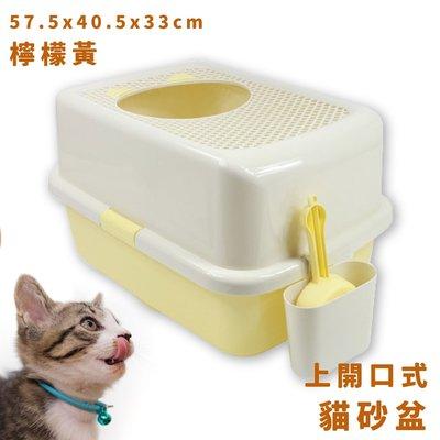 【寵物樂園】上開口式貓砂盆 檸檬黃 方便清掃 蜂巢式上蓋 落沙設計 貓廁所 貓用品 寵物用品 寵物精品 限時特價