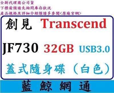 【藍鯨】全新@創見 JF730 32G 32GB 730 隨身碟 USB3.0 TS32GJF730 Transcend