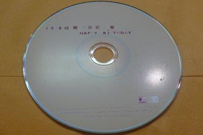 紫色小館-87-2------1998福爾摩莎爵士會