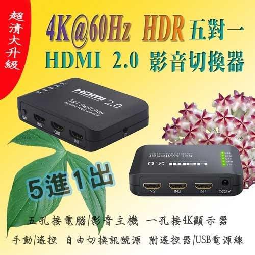 ☆YoYo 3C☆5進1出 4K@60Hz HDR 高階 HDMI 2.0 切換器 手動按鍵切換 遙控切換