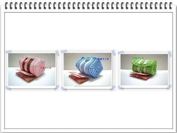 【彩暄手工坊】手工藝材料、編織工具、 進口毛線、紙線、利利安線~小物、零錢包材料