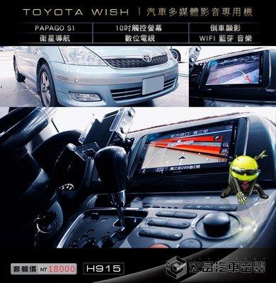 【宏昌汽車音響】TOYOTA WISH 升級 10吋多媒體影音導航專用主機 觸控 衛星導航 倒車顯影等 H915