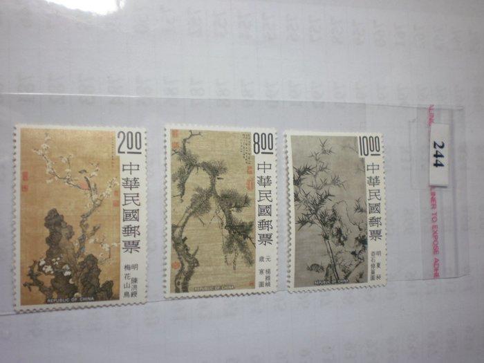 【中華民國六十六年一月十二日  歲寒三友圖古畫郵票】 應郵-244