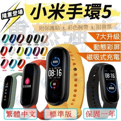 新年促銷↘《現貨》新年禮物 小米手環5 贈水凝保護膜+彩色錶帶 小米手環5代 繁體中文 運動手環 磁吸式充電 50米防水