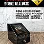 維修/ 自動上鍊盒維修(2+0,2+3款)...