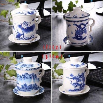 青花瓷茶杯 陶瓷過濾帶蓋四件套 茶具辦公室個人泡茶杯 會議杯