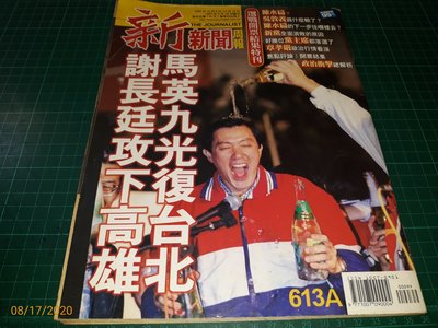 早期雜誌《新新聞 周報 613A期》1998/12 選戰開票結果特刊 馬英九光復台北,謝長延攻下高雄【 CS超聖文化讚】