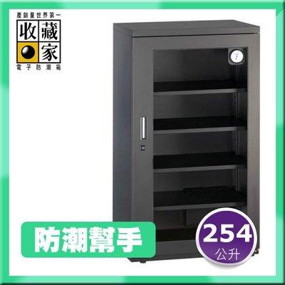 【防潮幫手】收藏家 254公升 時尚珍藏全能型電子防潮箱 CDH-240 (單眼專用/防潮盒)