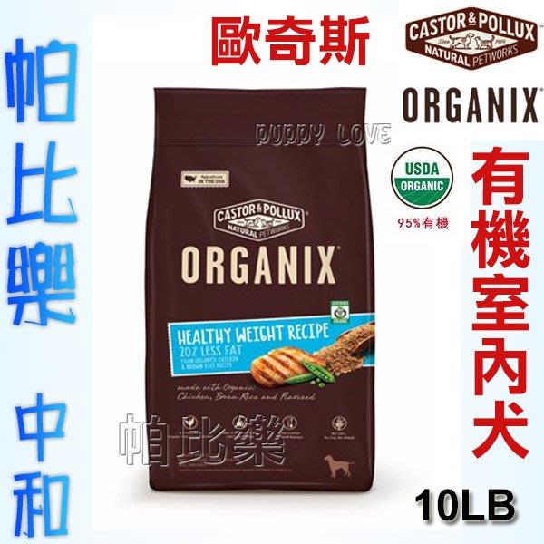 ◇帕比樂◇歐奇斯ORGANIX.95%有機室內犬飼料 10LB (4.5kg),WDJ推薦