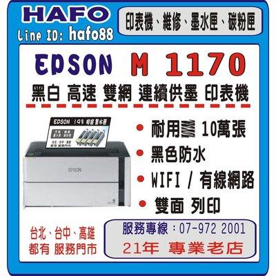 【送行動電源+免運+含稅】 EPSON M1170 原廠連續供墨+初始化 L1110  L3110 M2140 M200
