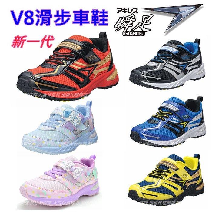 (送折扣碼)2020秋季新款日本瞬足超輕量2.5E V8健康機能運動鞋小童款~耐磨大底~滑車專用