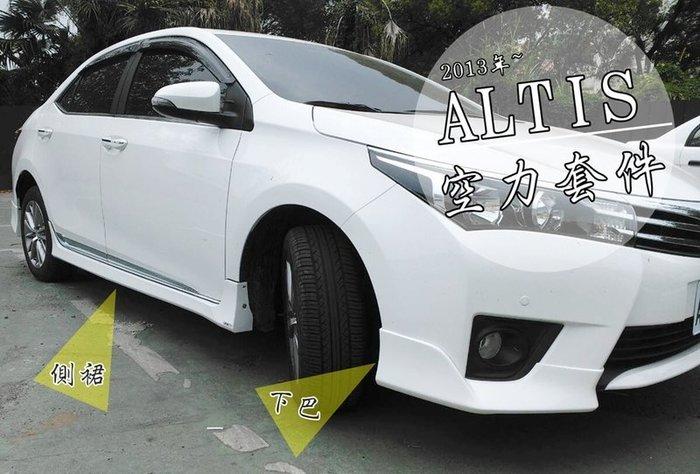 【阿勇的店-台中】2014年 11代 ALTIS Z版 空力套件 前中後包+ABS尾翼(有煞車燈版) 完工價15000