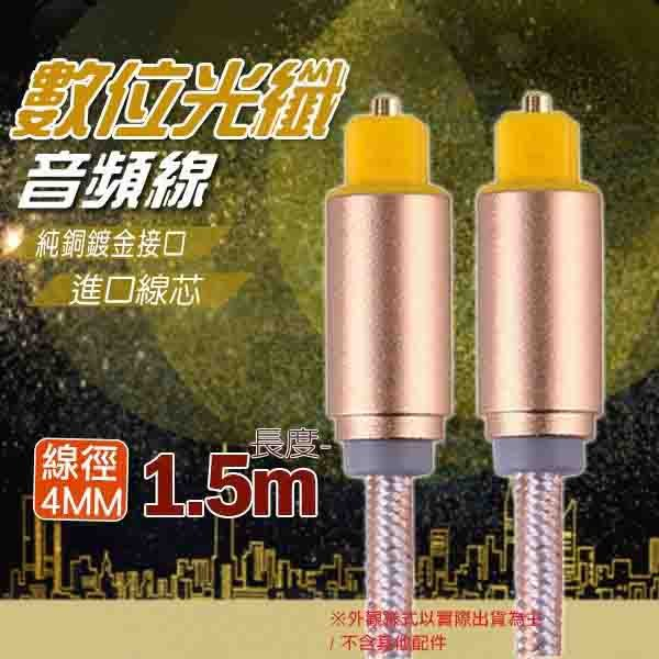 Toslink HIFI 數位光纖線 光纖音源線 OD4.0 尼龍抗拉防扯編織線身 鋁合金磨砂外殼 1.5M 台南PQS