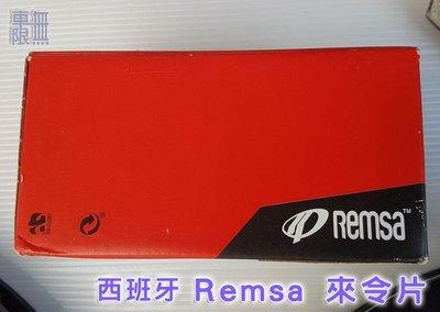 【西班牙 Remsa HPT 煞車來令片】Focus 原廠卡鉗規格 / AP 9200 / Brembo 均有