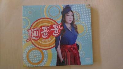 【鳳姐嚴選二手唱片】張秀卿 阿哥哥 CD+DVD 全新未拆 豪記