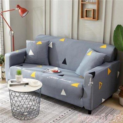 沙發罩 全包彈力萬能沙發罩全蓋沙發套組合貴妃單人三人沙發墊通用沙發巾 suger