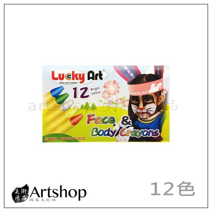 【Artshop美術用品】AP 人體彩繪顏料 條狀系列 (12色) LFC-12P
