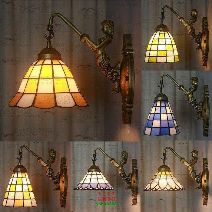 【美學】歐式蒂帝凡尼現代浴室鏡前燈地中海藍白色玻璃壁燈(小號)MX_1602
