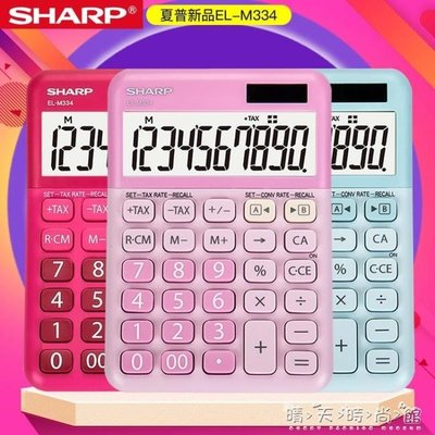 EL-M334台式中型計算器 糖果色潮流時尚可愛商務辦公用計算機