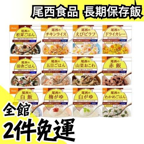 日本空運【5入組】Onisi 尾西食品 5年長期保存 即食飯 沖泡米飯 登山露營防災緊急救難地震 颱風【水貨碼頭】