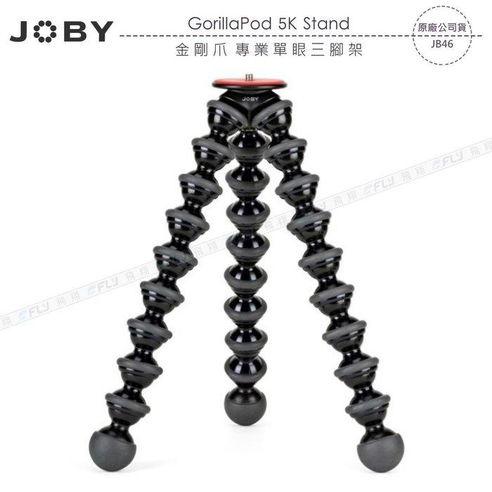 《飛翔無線3C》JOBY GorillaPod 5K Stand 金剛爪 專業單眼三腳架 JB46〔公司貨〕取代 GP8