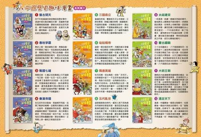 【APPLE媽咪童書店】螢火蟲 中國歷史趣味漫畫(全套12書)