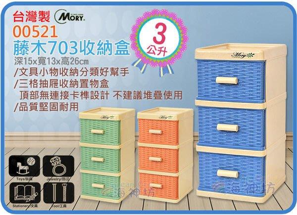 =海神坊=台灣製 MORY 00521 藤木703收納盒 三層櫃 抽屜整理箱 零件盒 置物櫃 3L 36入2450元免運