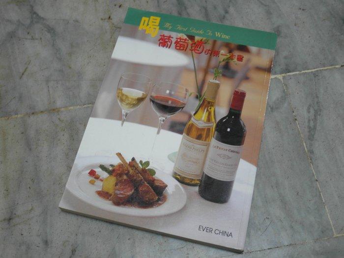 達人古物商《收藏、嗜好》喝葡萄酒的第一本書