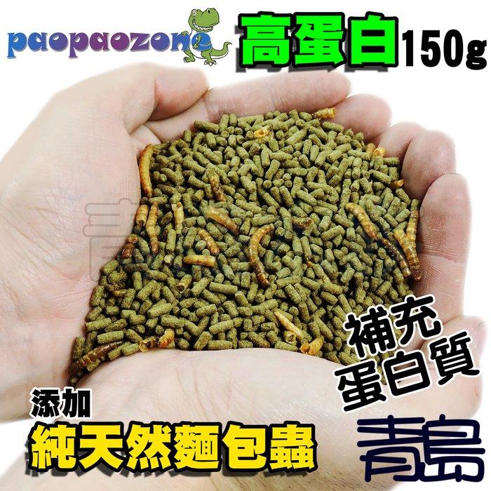 GG/CF。。青島水族。。F-174-150台灣泡泡龍-寵愛烏龜飼料 添加麵包蟲 水龜 豬鼻龜==高蛋白150g買二送一