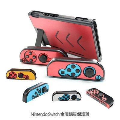 --庫米--任天堂 Nintendo Switch 金屬鋁質保護殼 保護套