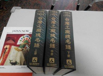 台灣工廠總名錄(一套三冊)  二手書 藏書  書匱藏書  工廠必備名錄 廉售藏書