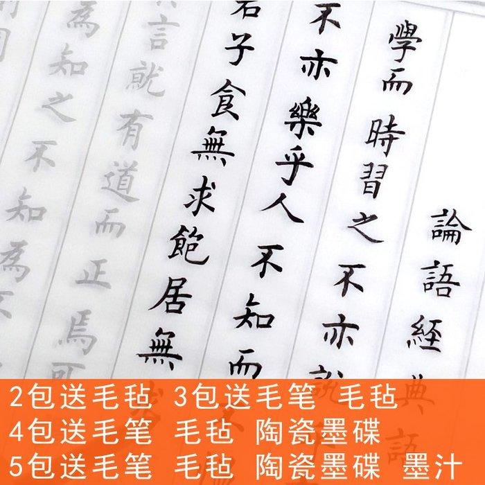 可可小鋪-論語小楷歐體字帖楷書描紅半生熟宣紙毛筆書法臨摹初學者練習入門