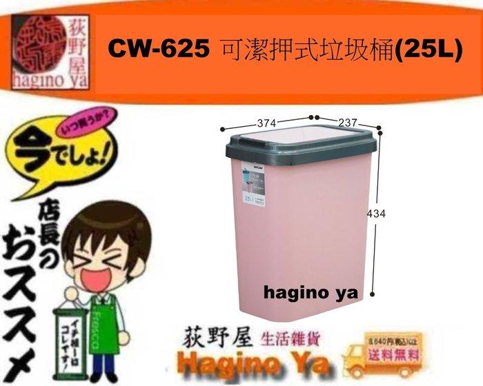 荻野屋  CW-625 可潔押式垃圾桶(25L) 收納桶 垃圾桶 塑膠桶 收納桶 CW625 聯府 直購價