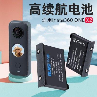 適用insta360onex2電池360onex2配件360全景運動相機充電器insta360 one x2電池套裝insta360備用 大容量電池一念