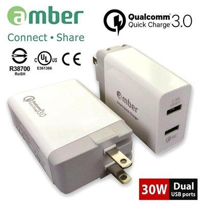 『免運快速出貨』amber 極高規格極速QC3.0高通認證雙USB端口快充充電器 - 30足瓦穩壓/雙充手機平板不掉電流