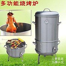 三季不銹鋼多功能燒烤爐甕仔雞爐桶仔雞爐烤雞爐烤鴨爐烤肉爐 BH073