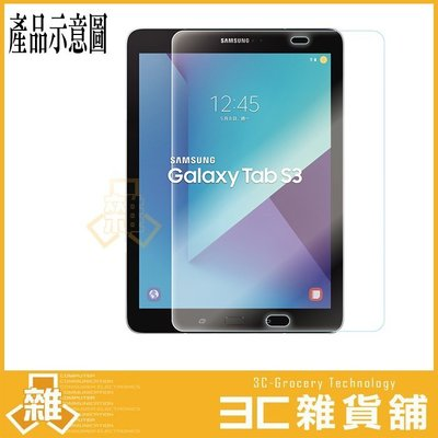 3C雜貨- Samsung Galaxy Tab S3 9.7 亮面保護貼 平板貼 螢幕貼 保護膜 保護貼 另售 保護套
